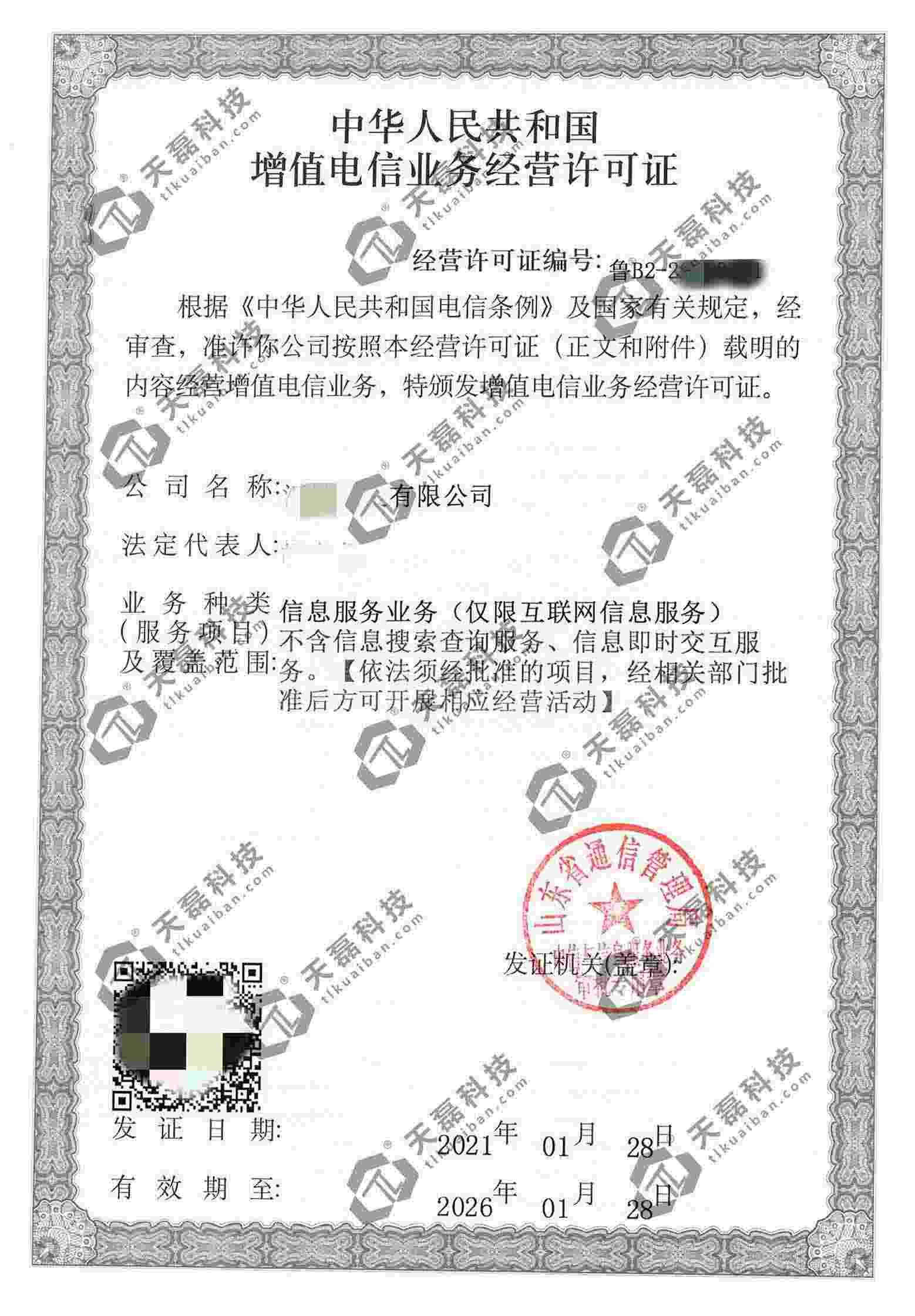 增值电信icp许可证