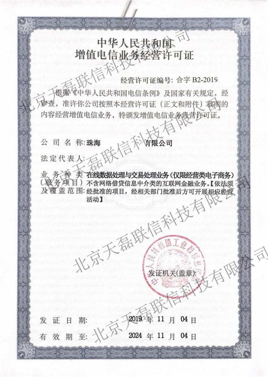 增值電信EDI許可證