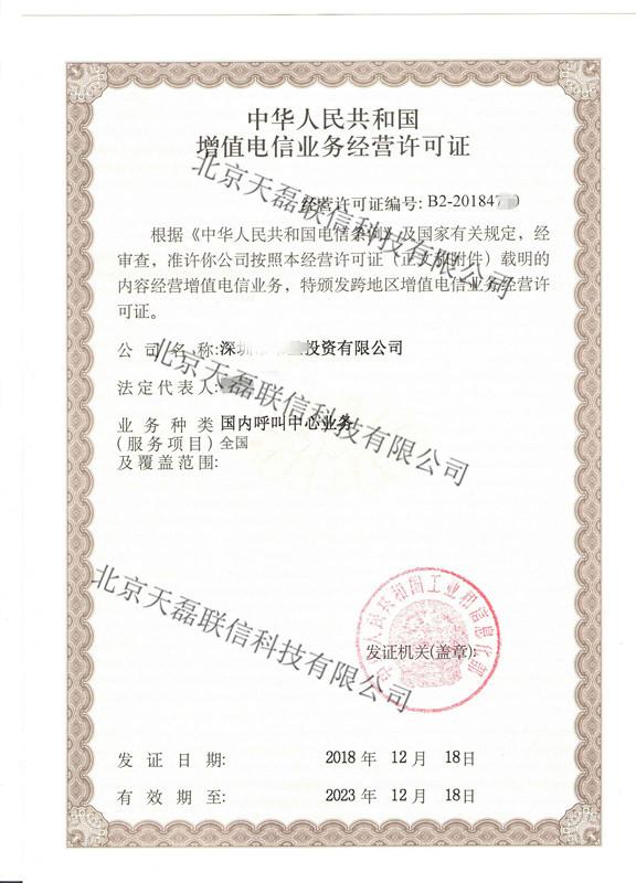 增值电信EDI许可证