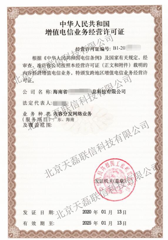 增值电信CDN许可证