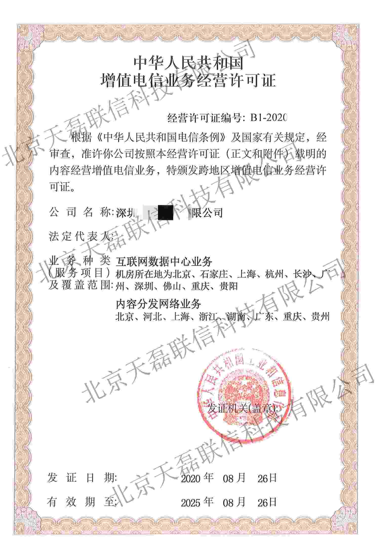 cdn许可证